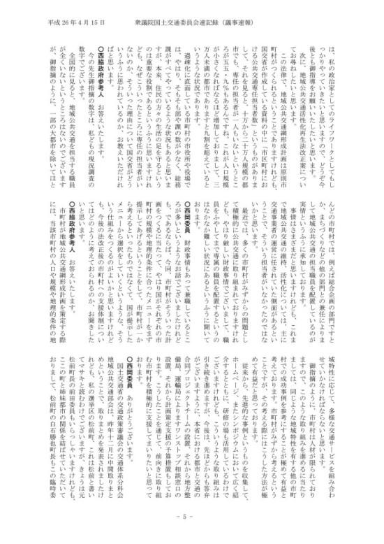 平成26年04月15日国土交通第11号西岡委員_05