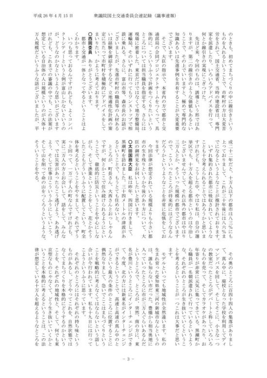 平成26年04月15日国土交通第11号西岡委員_03