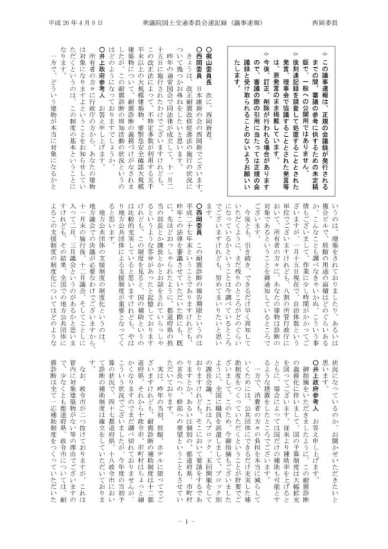 西岡新H260408国土交通委員会議事録_01