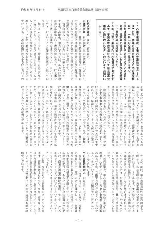 平成26年04月15日国土交通第11号西岡委員_01