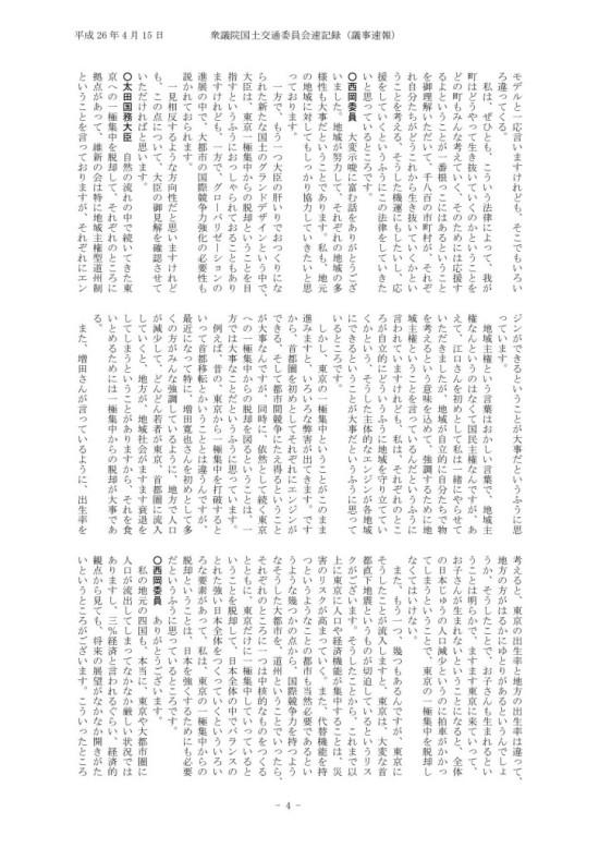 平成26年04月15日国土交通第11号西岡委員_04