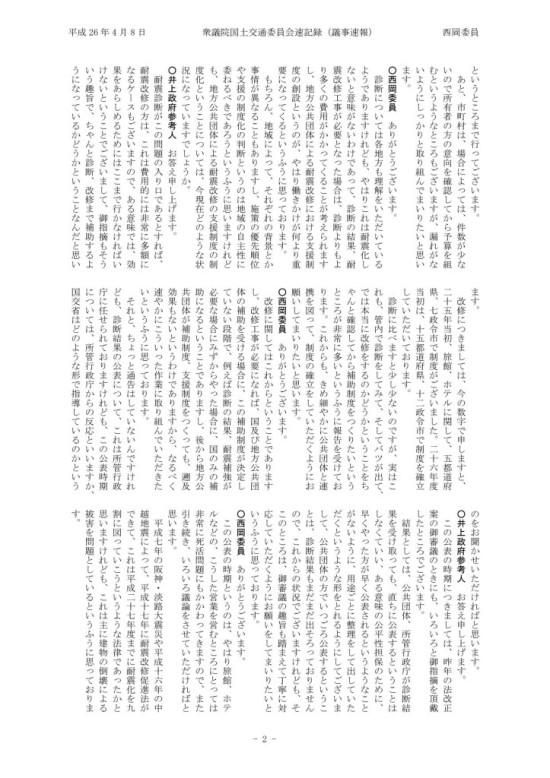 西岡新H260408国土交通委員会議事録_02