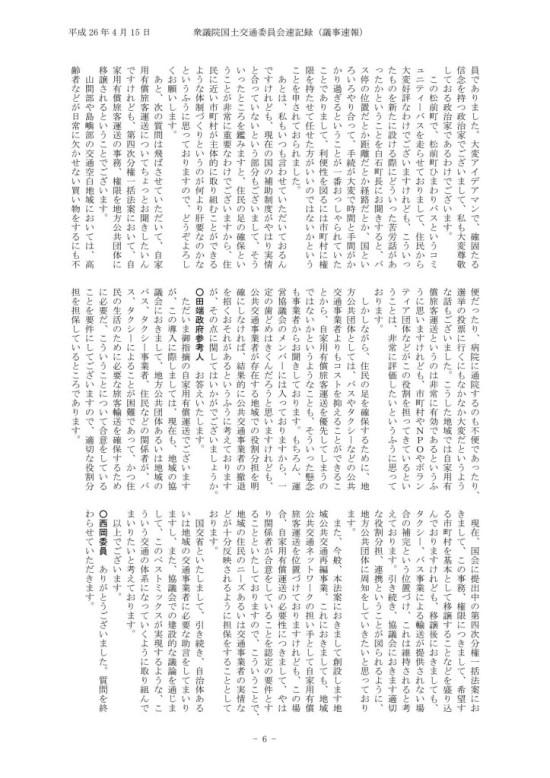 平成26年04月15日国土交通第11号西岡委員_06