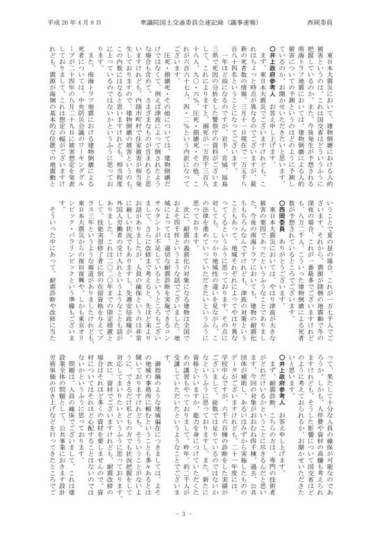 西岡新H260408国土交通委員会議事録_03