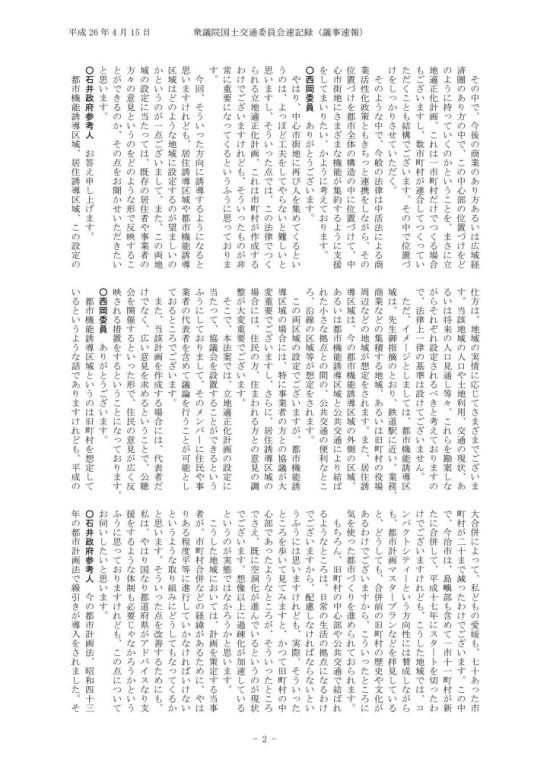 平成26年04月15日国土交通第11号西岡委員_02