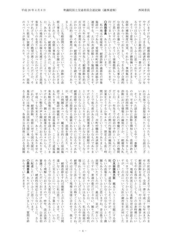 西岡新H260408国土交通委員会議事録_04