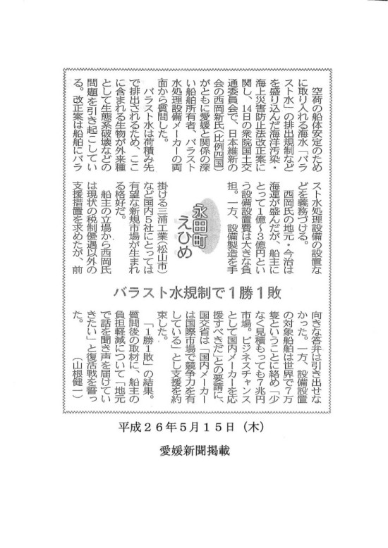 H26年5月15日愛媛新聞(海防法・海岸法改正について)