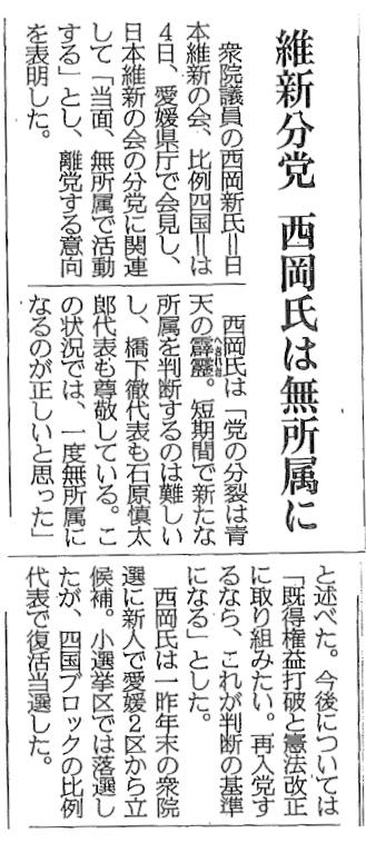 H26年6月5日 産経新聞【記事:日本維新の会分党問題における記者会見】