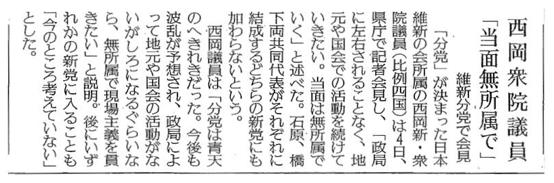 読売新聞【記事:日本維新の会分党問題における記者会見】