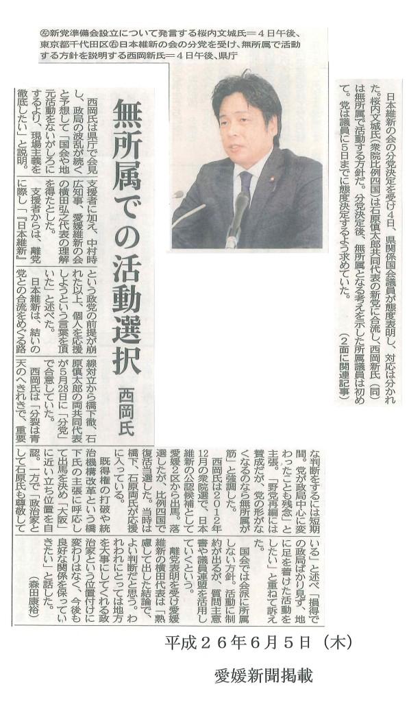 H26年6月5日 愛媛新聞【記事:日本維新の会分党問題における記者会見】