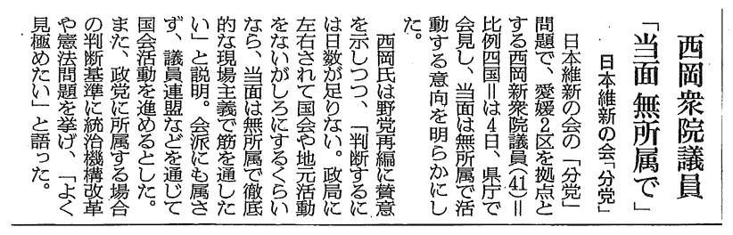 朝日新聞【記事:日本維新の会分党問題における記者会見】