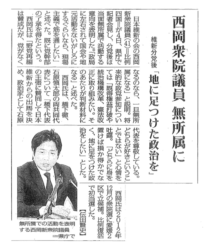 毎日新聞【記事:日本維新の会分党問題における記者会見】