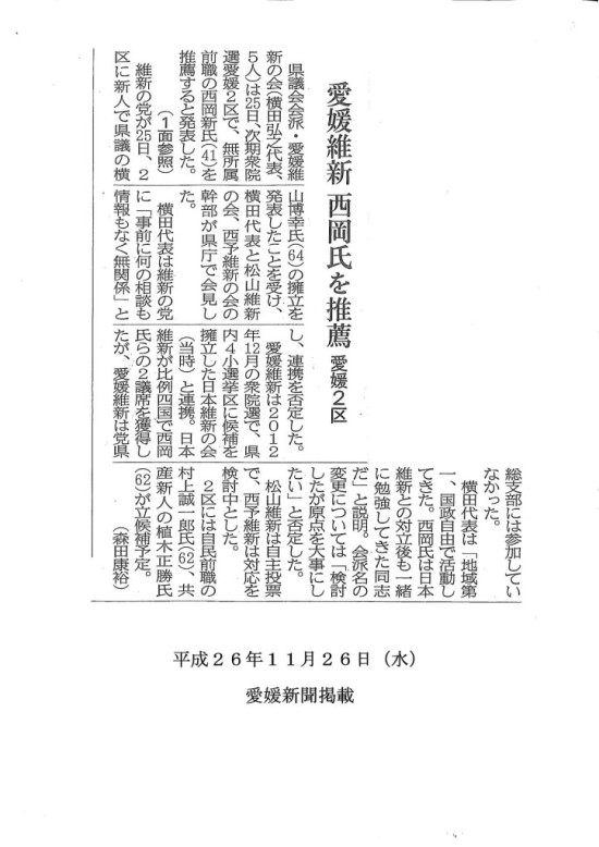 愛媛新聞【衆議院愛媛2区 愛媛維新の会推薦】H26年11月26日