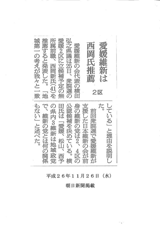 朝日新聞【衆議院愛媛2区 愛媛維新の会推薦】H26年11月26日