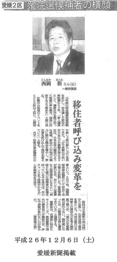 衆院選候補者の横顔【愛媛新聞】H261206