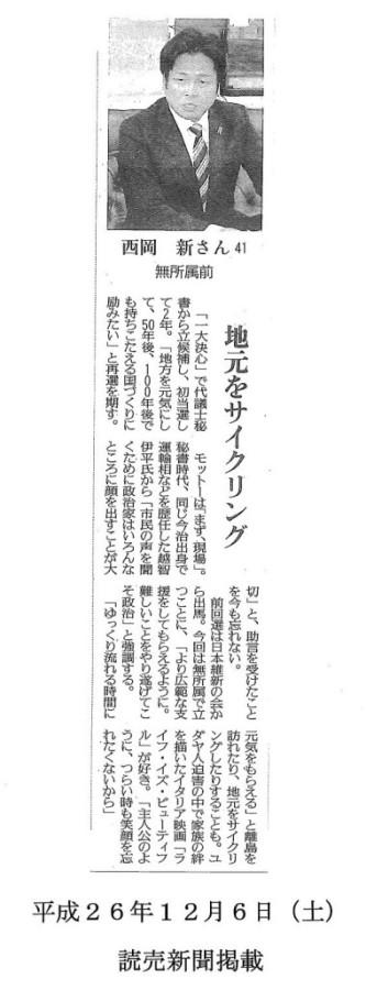 衆院選候補者の横顔【読売新聞】H261206