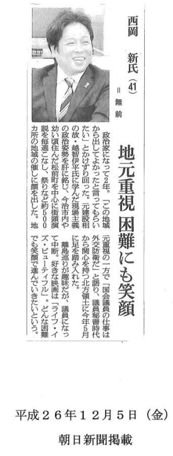 衆院選候補者の横顔【朝日新聞】H261205