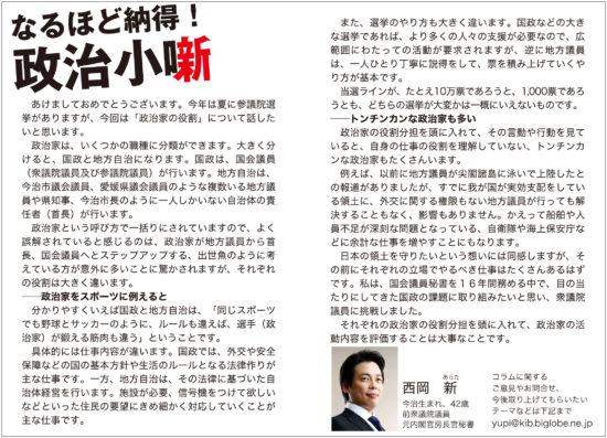 「政治小噺」(「YUPi」H28,1月号掲載コラム)