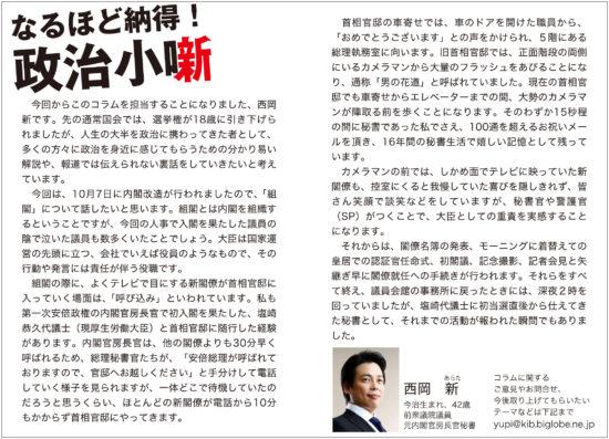 「政治小噺」(「YUPi」H27,11月号掲載コラム)