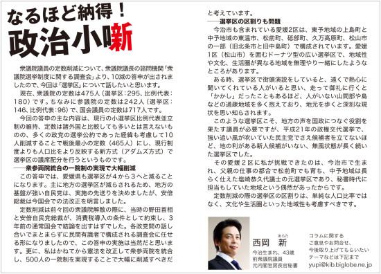 「政治小噺」(「YUPi」3月号掲載コラム)