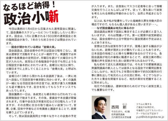 「政治小噺」(「YUPi」H28,2月号掲載コラム)