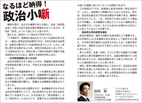 「政治小噺」(「YUPi」H27,12月号掲載コラム)