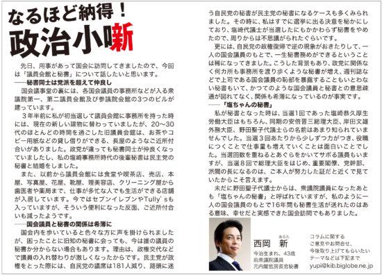 「政治小噺」(「YUPi」4月号掲載コラム)