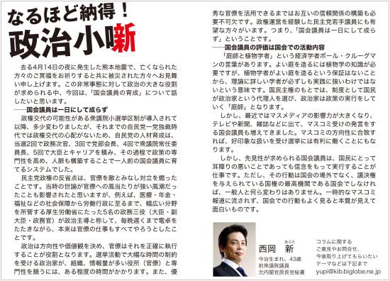 「政治小噺」(「YUPi」5月号掲載コラム)