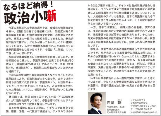 「政治小噺」(「YUPi」6月号掲載コラム)