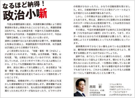 「政治小噺」(「YUPi」7月号掲載コラム)