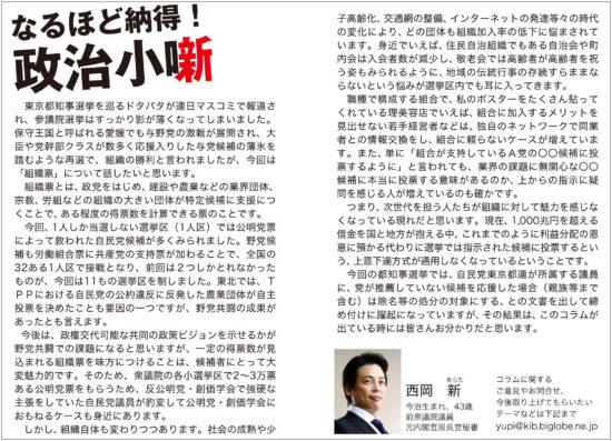 「政治小噺」(「YUPi」8月号掲載コラム)