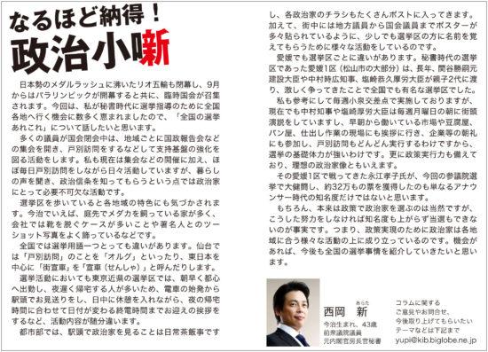 「政治小噺」(「YUPi」9月号掲載コラム)