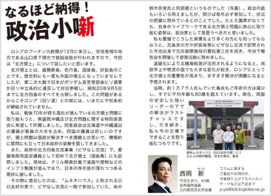 「政治小噺」(「YUPi」平成28年10月号掲載コラム)