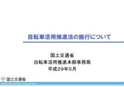 自転車活用推進法について(国土交通省)