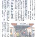 愛媛新聞に掲載されました。