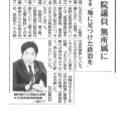 新聞記事【日本維新の会分党問題における記者会見】