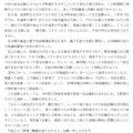 日本維新の会分党の件について