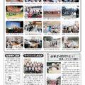 アラタ国会通信【第7号】発行